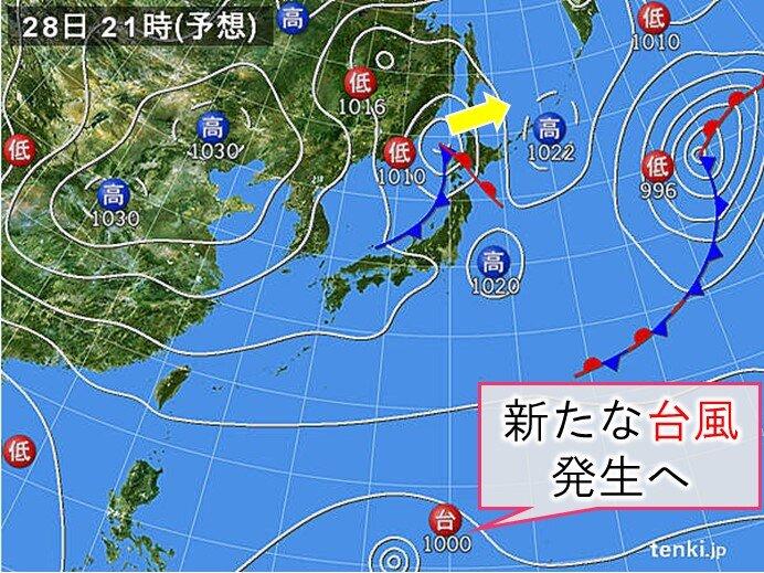 北日本は天気下り坂 南海上で台風発生へ