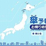 28日 お帰り時間の傘予報 北海道から北陸は所々で雨や雷雨