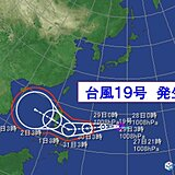 台風19号(コーニー)発生 フィリピンへ 日本への直接的な影響なし