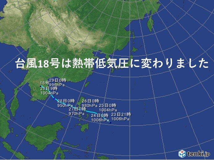 台風18号(モラヴェ)は熱帯低気圧に変わりました