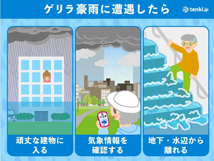 あす(金)日本海側で急な強い雨や落雷などに注意