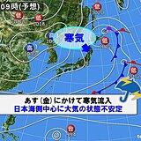 東北 上空には寒気流入 あす(金)は日本海側中心に雷雨の恐れ