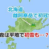 北海道 雌阿寒岳で初冠雪 今夜は平地で初雪も?