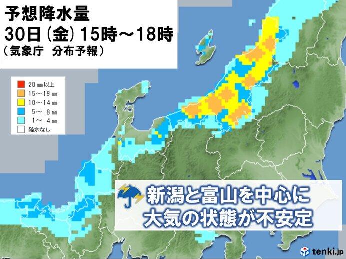北陸 あす30日(金)は大気の状態が不安定 週末は晴れ間が広がる
