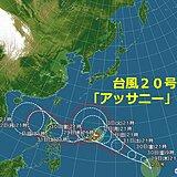 台風20号(アッサニー)発生 10月に7個発生は史上1位タイの多さ