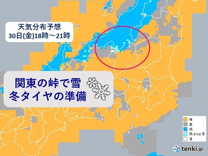 あす夕方から 関東の峠でも雪?積もる所も