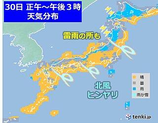 30日 北陸以北は冷たい雨 日差しのある関東以西も風がヒンヤリ