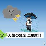 北海道 天気の急変に注意!
