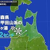 全国で今季初 積雪1センチ以上を観測 青森県酸ヶ湯
