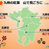 九州 紅葉は山で見ごろに あすの朝は早霜のおそれ