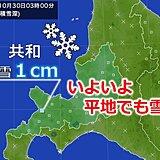 北海道 今朝は平地でも積雪に