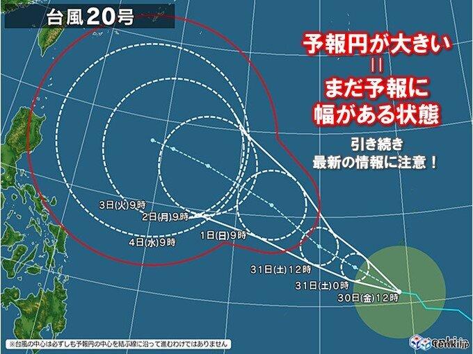 台風20号 まだ進路が定まらず 沖縄地方に近づく可能性も
