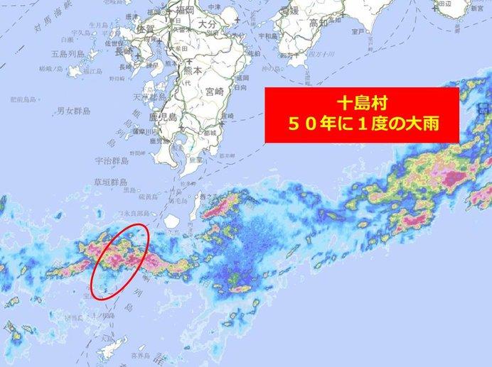 鹿児島県十島村で50年に一度の大雨