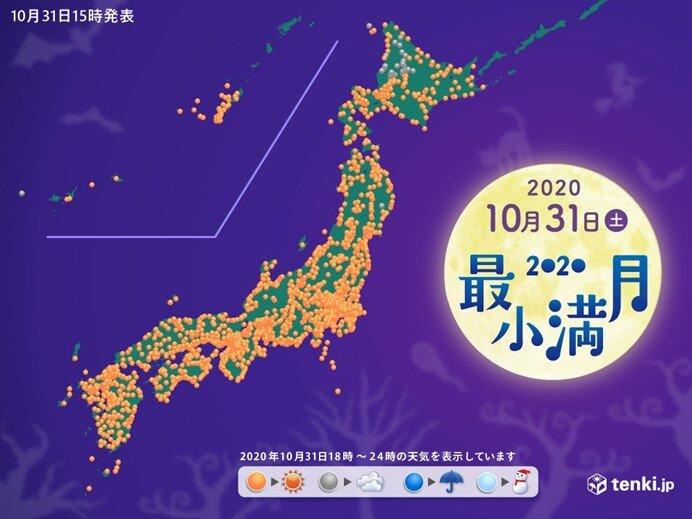 冷える夜 晴れた夜空に「今年最小」「46年ぶりのハロウィン」の満月