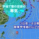 3日夜~4日朝をピークに強い寒気流入 今シーズン初のまとまった降雪か