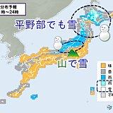 文化の日 北海道は平地で雪をもたらす寒気流入 夜は朝よりも冷える