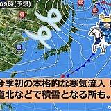 北海道 強い寒気流入 初雪が積雪となる所も