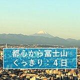 4日 冬型の気圧配置 北海道各地で初雪