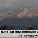 仙台市民の憩いの山 泉ケ岳で初冠雪 日中は今季一の寒さも