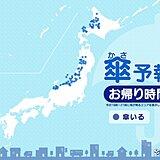 4日 お帰り時間の傘予報 北海道の日本海側~北陸に雪雲や雨雲