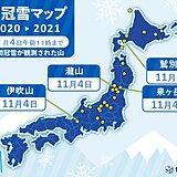 西日本の山からも雪の便り 伊吹山も初冠雪