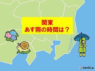 関東 週末の雨ピークは? お出かけは?