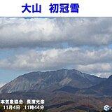 中国地方 大山(鳥取県)で初冠雪