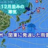週末は広く南風が吹いて曇りや雨に この雨あと12月並みの寒気流入へ