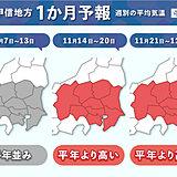 関東甲信 冬の訪れや寒さはどうなる? 冬コートはいつから? 1か月予報