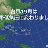 台風19号(コーニー)は熱帯低気圧に変わりました