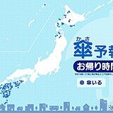 6日 お帰り時間の傘予報 九州と四国、東北北部と北海道で傘の出番