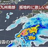 九州 6日~7日、南部を中心にまとまった雨 局地的に激しい雨も