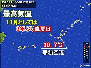 立冬直前に沖縄県で真夏日 11月としては3年ぶり