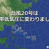 台風20号 熱帯低気圧に変わりました