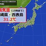 立冬なのに 沖縄は「真夏日」 九州は「夏日」の所も