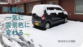 北海道 今夜からは平地でも雪