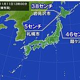 北日本の日本海側で積雪増 雪収まるも 凍結注意