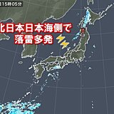 北海道・東北に活発な雨雲 落雷も観測