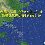 台風22号 熱帯低気圧に変わりました