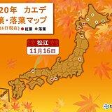 順調に秋深まる 富山や松江から紅葉や黄葉の便り