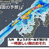九州 夏日続出 きょう夕方からあす明け方、激しい雨のおそれ