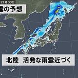 北陸 あす20日(金)は雨風強まる 3連休は寒くなる?