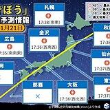 3連休初日 「きぼう(ISS)」が見られるチャンス!