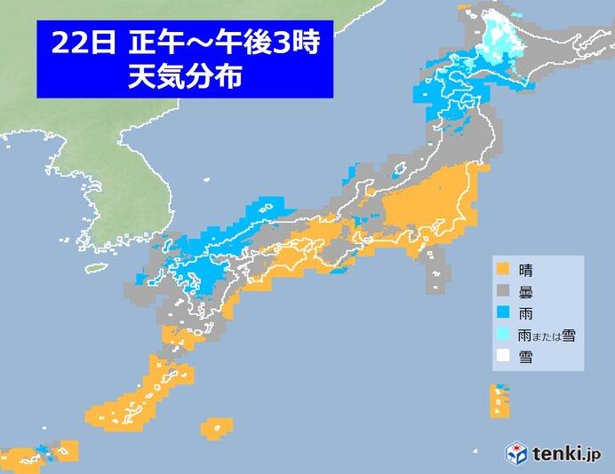 22日 天気下り坂 日本海側から雨の範囲が次第に広がる 北は雪の所も