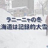 北海道で大雪記録のあの年 実はラニーニャだった?