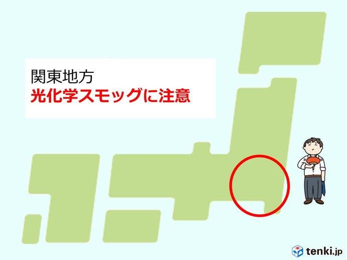 関東地方にスモッグ気象情報