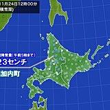 北海道 今朝にかけて積雪増 雪収まるも積雪や凍結に注意