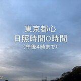 東京都心や横浜市 10月23日以来の日照時間ゼロ 関東沿岸部に雨雲も