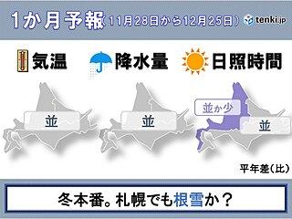 北海道の1か月予報 本格的な冬へ突入。札幌の根雪は?