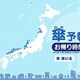 27日 お帰り時間の傘予報 本州や北海道の日本海側を中心に雨や雪